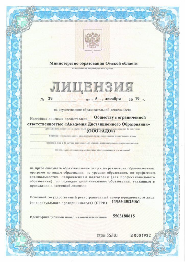 Лицензия № 1