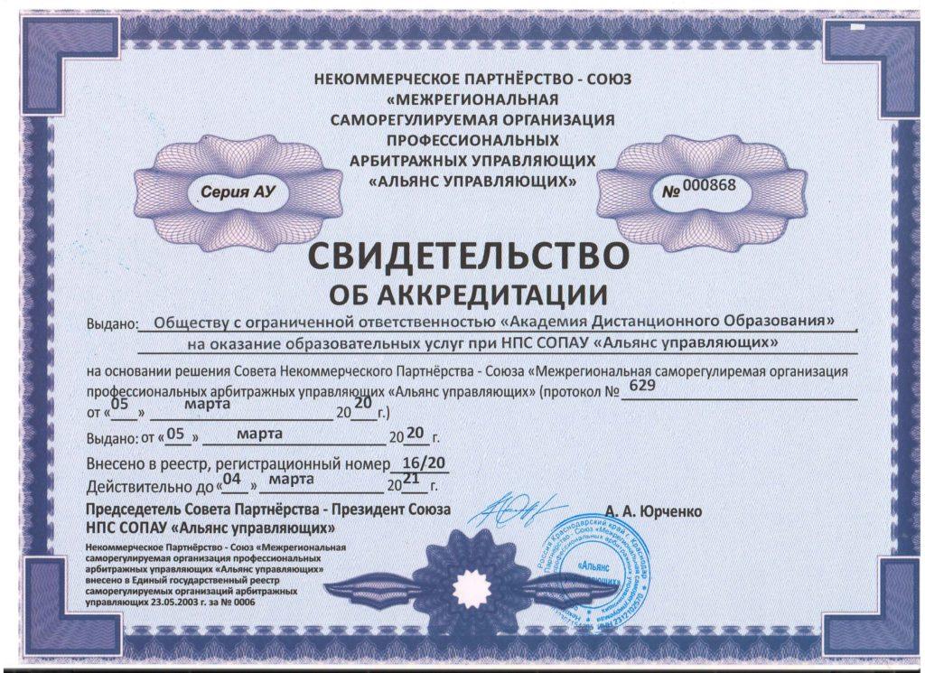 Лицензия № 4