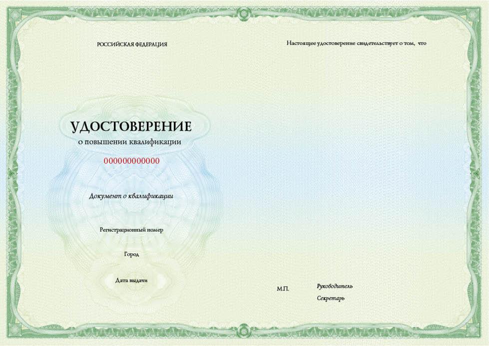 Изображение удостоверения о повышении квалификации.
