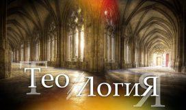 Teologiya
